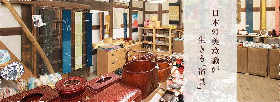 日本の美意識が生きる「道具」